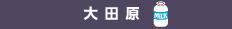 大田原の天気