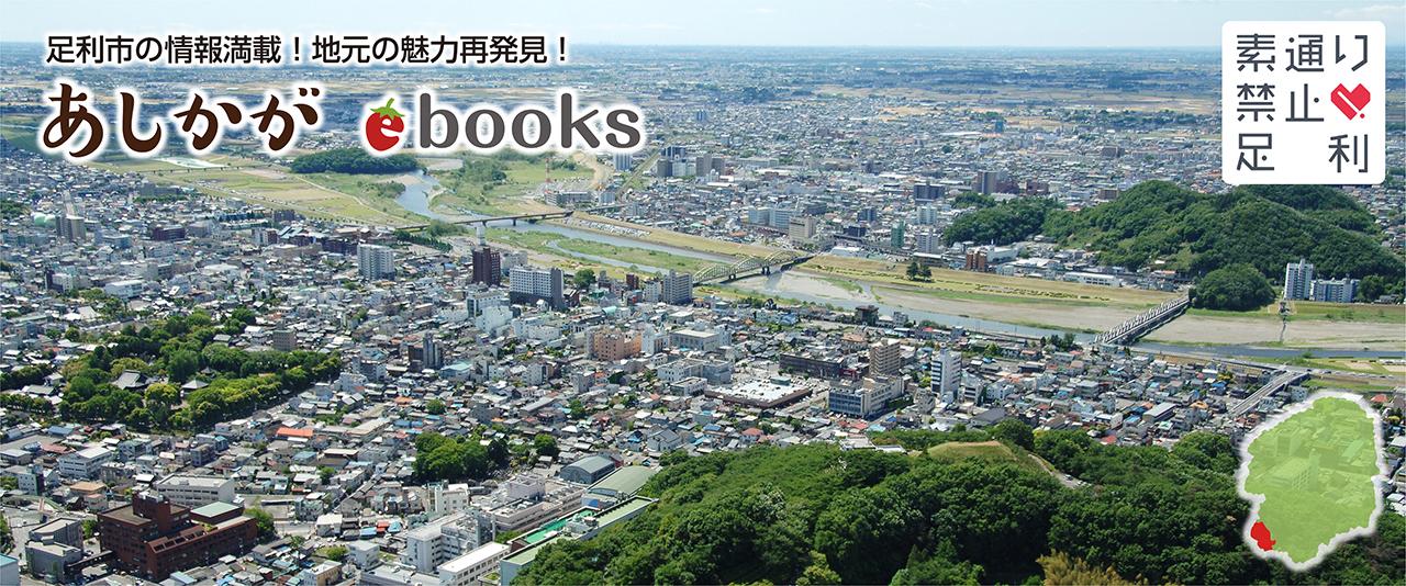 """""""足利市ebooks"""""""