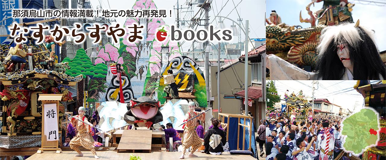 """""""那須烏山市ebooks"""""""