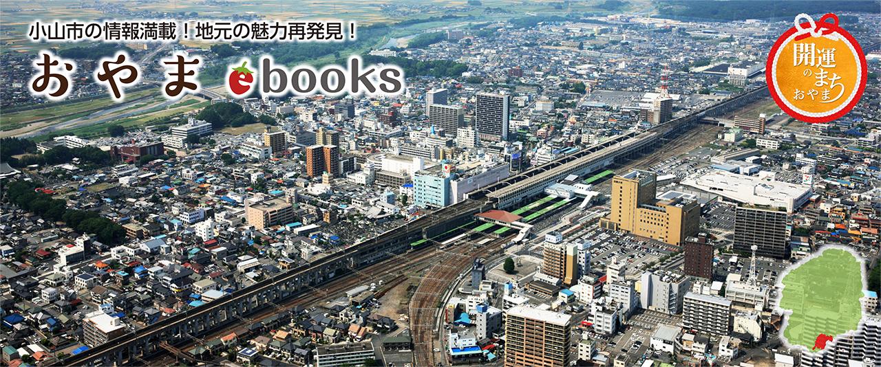 小山市ebooks