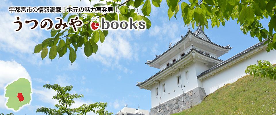 宇都宮市ebooks