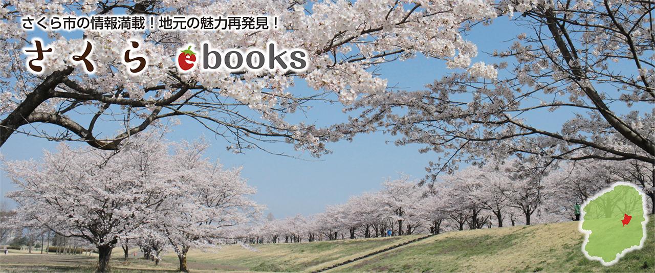 さくら市ebooks