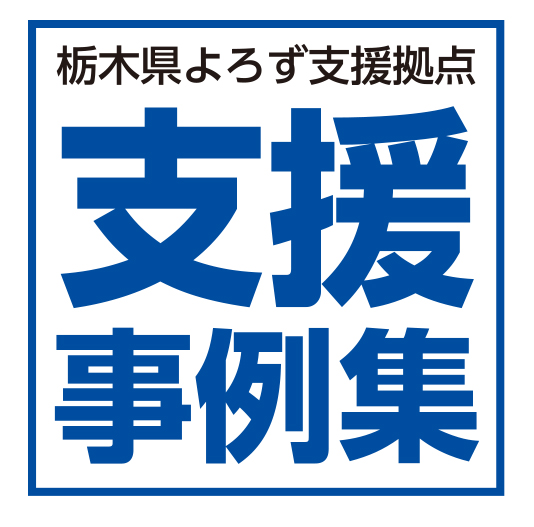 栃木県よろず支援拠点